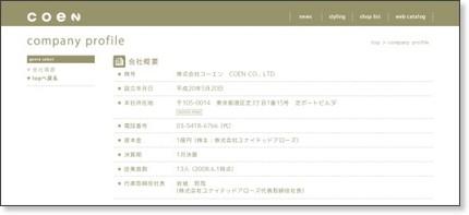 http://www.coen-ltd.com/company/