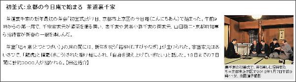 http://mainichi.jp/select/wadai/news/20120107k0000e040153000c.html