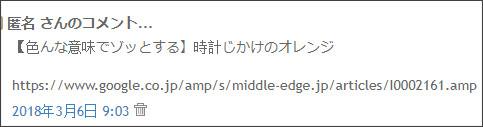 http://tokumei10.blogspot.com/2018/03/blog-post_30.html