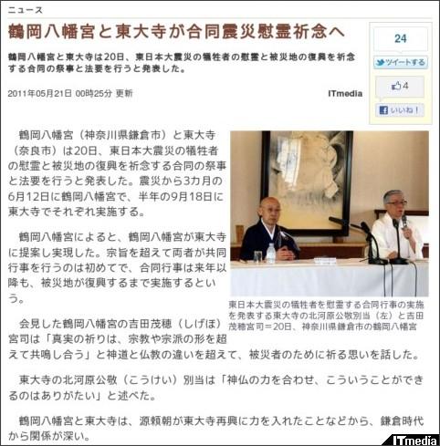 http://mag.executive.itmedia.co.jp/executive/articles/1105/21/news002.html