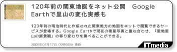 http://www.itmedia.co.jp/news/articles/0804/17/news037.html