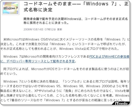 http://www.itmedia.co.jp/news/articles/0810/14/news026.html