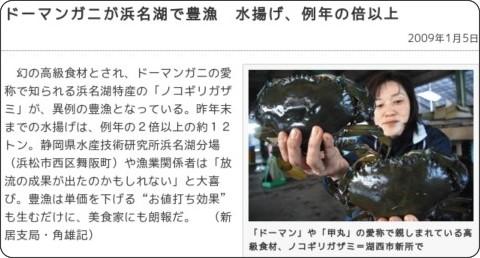 http://www.chunichi.co.jp/article/shizuoka/20090105/CK2009010502000147.html