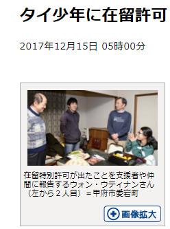 https://www.sannichi.co.jp/article/2017/12/15/00240365