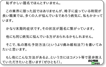 http://el.jibun.atmarkit.co.jp/ityuutu/2012/03/post-db1c.html