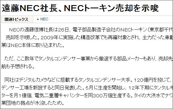 http://www.asahi.com/digital/nikkanko/NKK201201270015.html