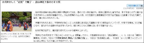 http://www.nara-np.co.jp/20120430135713.html