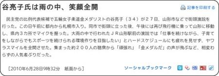 http://www.nikkansports.com/general/news/p-gn-tp3-20100628-646815.html