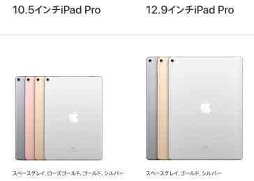 https://www.apple.com/jp/ipad-pro/specs/