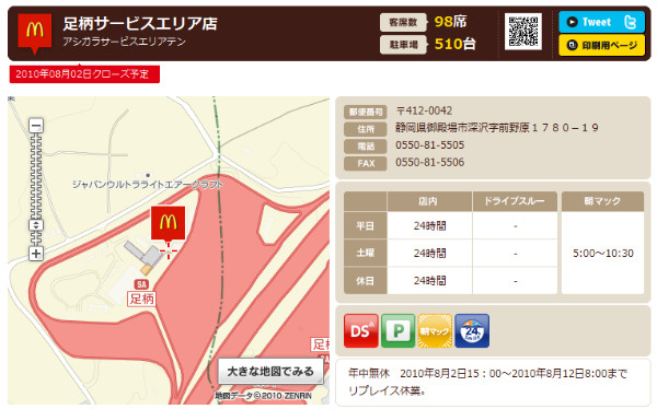 http://www.mcdonalds.co.jp/shop/map/map.php?strcode=22571