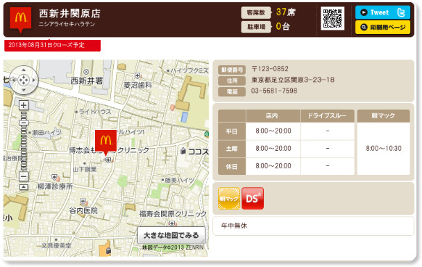 http://www.mcdonalds.co.jp/shop/map/map.php?strcode=13561