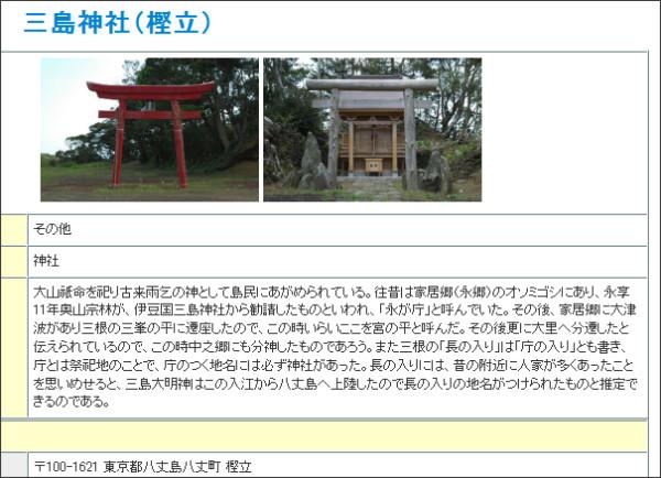 http://www.8jyo.jp/towninfo/travel/kankou/temple/311.html