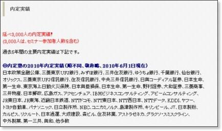 http://naitei-jyuku.jp/menus/index/00007