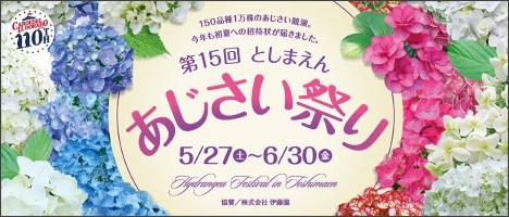 http://www.toshimaen.co.jp/event/2017hydrangea-festival/index.html