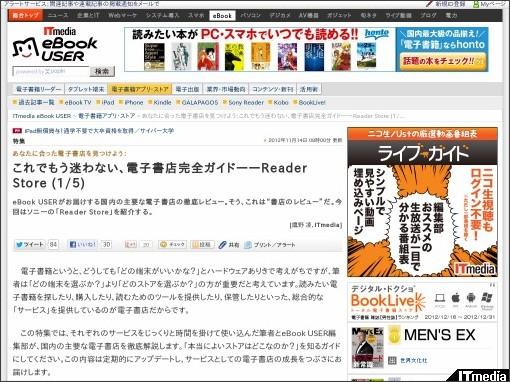 http://ebook.itmedia.co.jp/ebook/articles/1211/14/news014.html