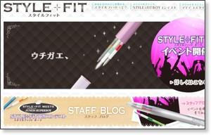 http://www.stylefit.jp/
