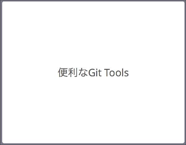 http://azu.github.io/slide/toolstudy/git-tools.html#slide1