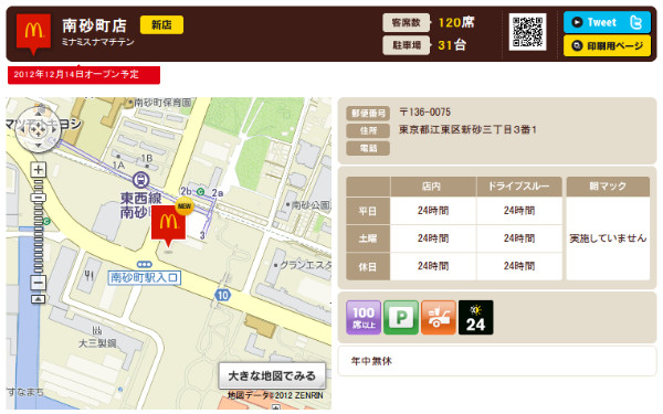 http://www.mcdonalds.co.jp/shop/map/map.php?strcode=13934