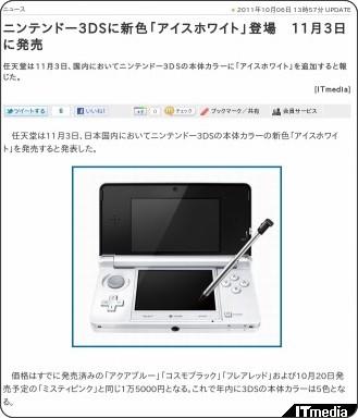 http://gadget.itmedia.co.jp/gg/articles/1110/06/news059.html