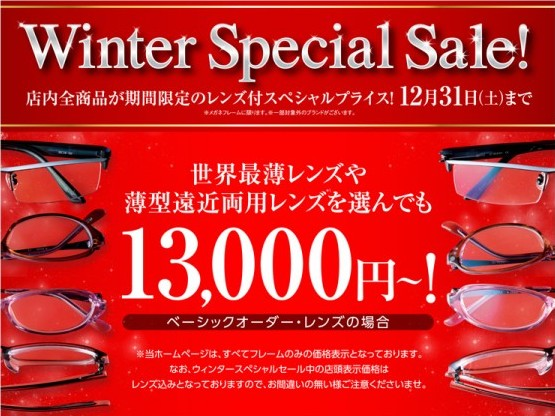 http://www.paris-miki.co.jp/event/wintersale.html/
