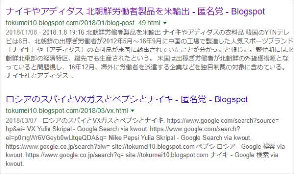 https://www.google.co.jp/search?q=site://tokumei10.blogspot.com+%E3%83%8A%E3%82%A4%E3%82%AD&source=lnt&tbs=qdr:y&sa=X&ved=0ahUKEwiHv9yj8_DZAhWFLmMKHW_0BCEQpwUIHw&biw=1058&bih=803