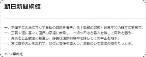 http://www.asahi.com/shimbun/company/platform/