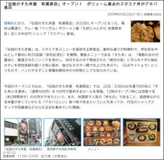 http://akiba.kakaku.com/gourmet/0905/22/210000.php
