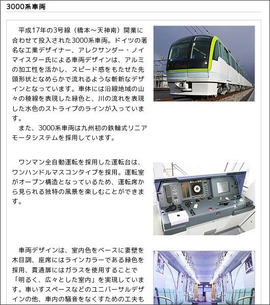 http://subway.city.fukuoka.lg.jp/subway/about/vehicles_3.html