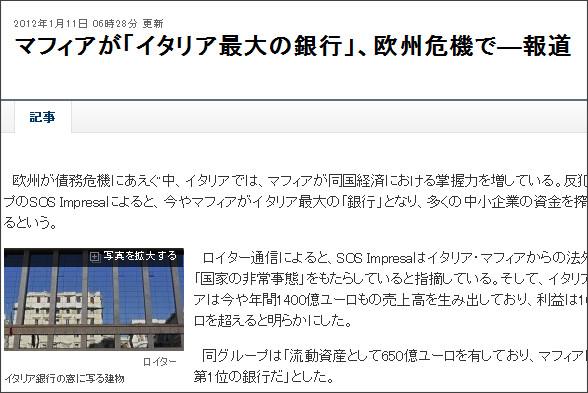 http://jp.ibtimes.com/articles/25577/20120110/246150.htm