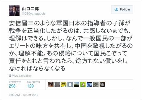 https://twitter.com/260yamaguchi/status/653964396121604096