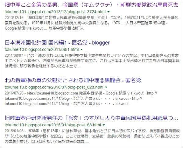 https://www.google.co.jp/#q=site:%2F%2Ftokumei10.blogspot.com+%E9%99%B8%E8%BB%8D%E4%B8%AD%E9%87%8E%E5%AD%A6%E6%A0%A1&*