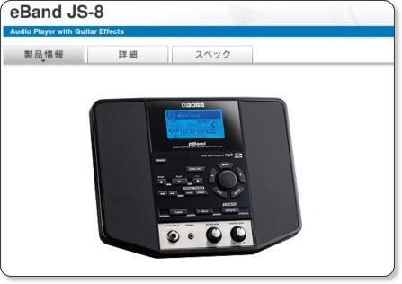 http://www.roland.co.jp/products/jp/JS-8/
