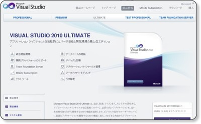 http://www.microsoft.com/japan/visualstudio/products/2010-editions/ultimate