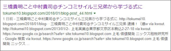 https://www.google.co.jp/search?q=site://tokumei10.blogspot.com+%E4%B8%8A%E6%AF%9B&source=lnt&tbs=qdr:w&sa=X&ved=0ahUKEwj8lo_rkcnYAhVp5oMKHT9jCK0QpwUIHw&biw=1082&bih=763