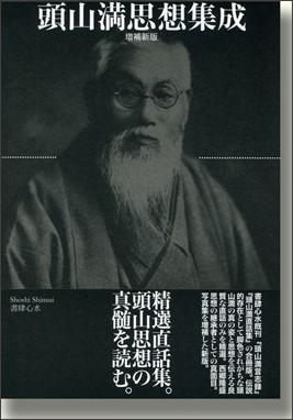 http://www.shoshi-shinsui.com/book-touyama-corpus.htm