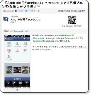 http://andronavi.com/2010/09/44086