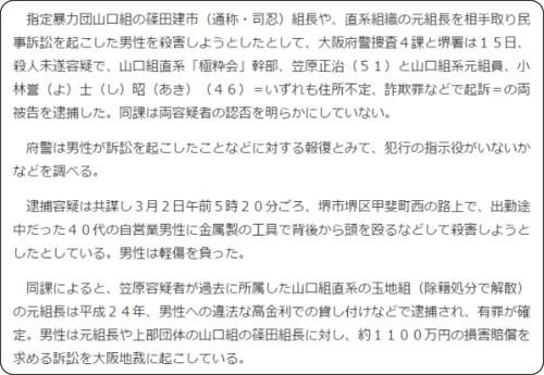 http://www.sankei.com/west/news/150915/wst1509150065-n1.html