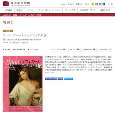http://www.tobikan.jp/exhibition/h28_titian.html