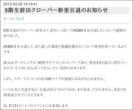 http://ameblo.jp/akbn0/entry-11204423125.html