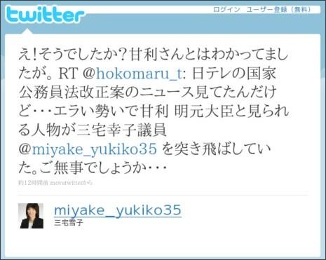 http://twitter.com/miyake_yukiko35/status/13877517303