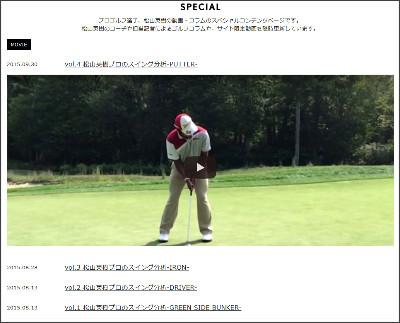 http://lexus.jp/brand/amazing_in_motion/hideki_matsuyama/special/