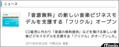 http://www.itmedia.co.jp/news/articles/1105/02/news076.html