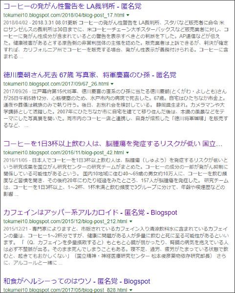 https://www.google.co.jp/search?ei=tMLdWoFfhN2MA5aegagJ&q=site%3A%2F%2Ftokumei10.blogspot.com+%E3%82%B3%E3%83%BC%E3%83%92%E3%83%BC&oq=site%3A%2F%2Ftokumei10.blogspot.com+%E3%82%B3%E3%83%BC%E3%83%92%E3%83%BC&gs_l=psy-ab.3...1244.7068.0.7622.8.8.0.0.0.0.202.1236.0j7j1.8.0....0...1..64.psy-ab..0.2.344...0i4k1j33i160k1.0.qbepzvlLdf4