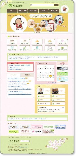http://www.city.koganei.lg.jp/