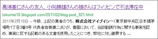 http://www.google.co.jp/search?hl=ja&safe=off&biw=1145&bih=939&q=site%3Atokumei10.blogspot.com+&btnG=%E6%A4%9C%E7%B4%A2&aq=f&aqi=&aql=&oq=#sclient=psy-ab&hl=ja&safe=off&source=hp&q=site:tokumei10.blogspot.com+%E6%A0%AA%E5%BC%8F%E4%BC%9A%E7%A4%BE%E3%82%A2%E3%82%A4%E3%83%96%E3%82%A4%E3%82%B7%E3%83%BC&psj=1&oq=site:tokumei10.blogspot.com+%E6%A0%AA%E5%BC%8F%E4%BC%9A%E7%A4%BE%E3%82%A2%E3%82%A4%E3%83%96%E3%82%A4%E3%82%B7%E3%83%BC&aq=f&aqi=&aql=&gs_sm=s&gs_upl=50148l50148l1l50782l1l1l0l1l0l0l0l0ll0l0&bav=on.2,or.r_gc.r_pw.,cf.osb&fp=c079fb02fbf2dd97&biw=956&bih=927