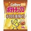 【数量限定】カルビー ポテトチップス 手羽先唐揚げ味(58g)