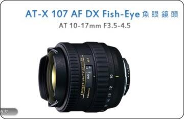 http://www.tokina.com.tw/atx107dx.asp?id=1