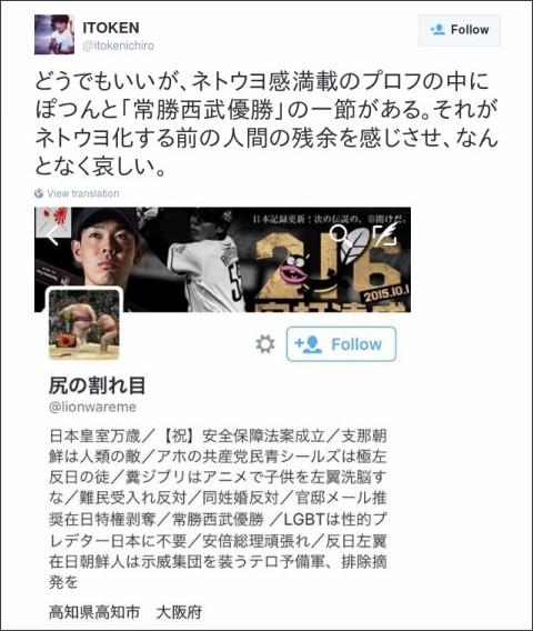 https://twitter.com/itokenichiro/status/653538946731737088
