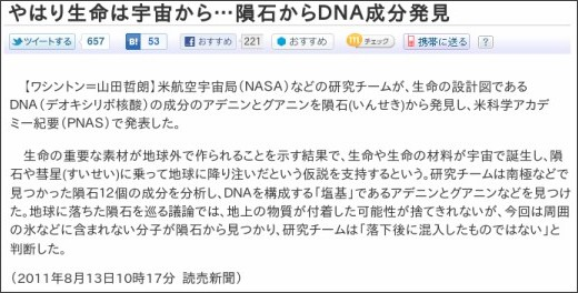 http://www.yomiuri.co.jp/science/news/20110813-OYT1T00134.htm