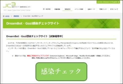https://www.jc3.or.jp/info/dgcheck.html